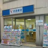 京急観光株式会社神田外語学院旅行センター