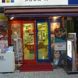 メガネスーパー神田西口店