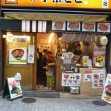名代 宇奈とと 神田店