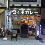 日乃屋カレー神田西口