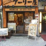 ターリー屋 神田西口店