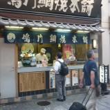鳴門鯛焼本舗神田西口店