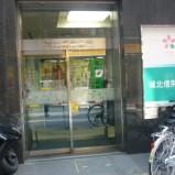 城北信用金庫神田支店
