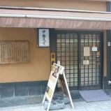 神田伊勢ろく本店