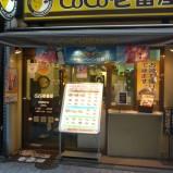 カレーハウスCoCo壱番屋神田駅西口店