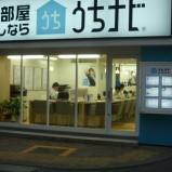 うちナビ神田店