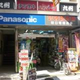 朝日電機商事株式会社