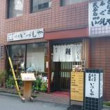 いづもや神田本店