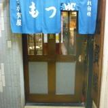 もつ焼 神田 加賀屋