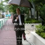 神田の傘や